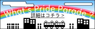 What's Pride Prade